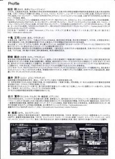 坂田明とまじめな仲間たち-02.jpg