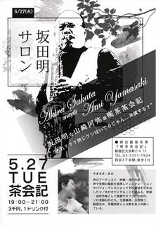 坂田明サロン2014.5.27.-01.jpg
