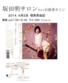 坂田明サロン2014.9.2.jpg