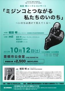 豊橋市公会堂 講演・演奏 2013.10.12..jpg